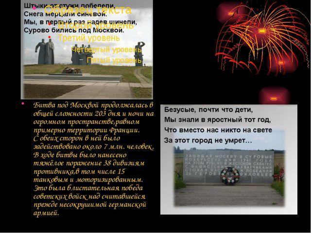 Битва под Москвой продолжалась в общей сложности 203 дня и ночи на огромном...