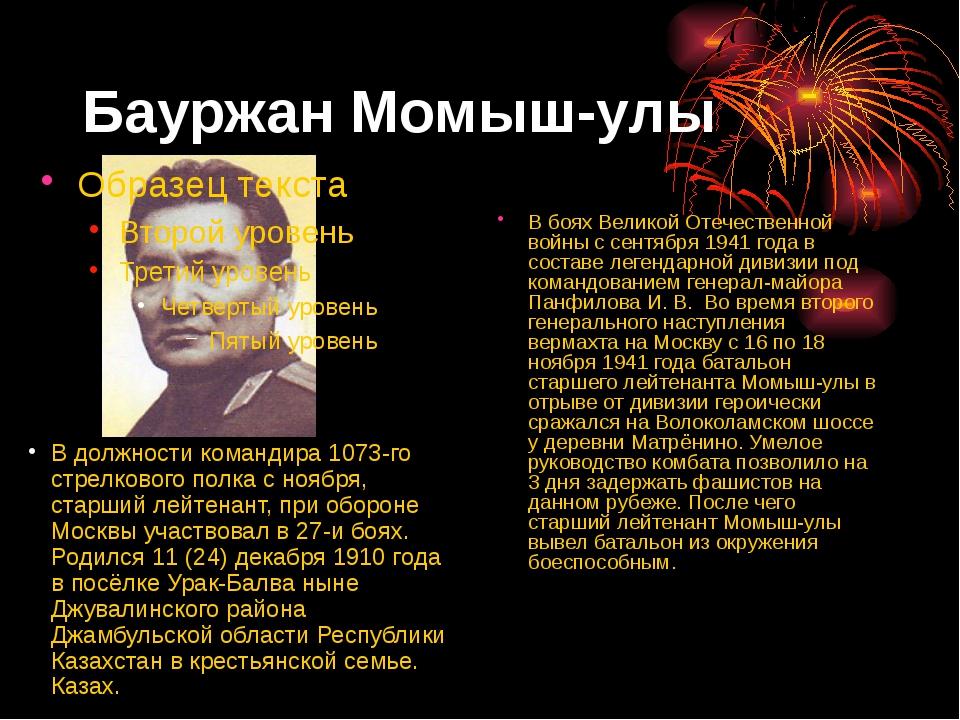 Бауржан Момыш-улы В боях Великой Отечественной войны с сентября 1941 года в с...