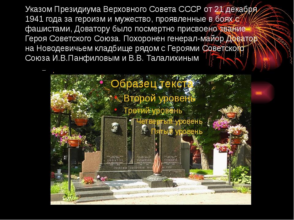 Указом Президиума Верховного Совета СССР от 21 декабря 1941 года за героизм и...