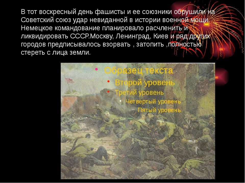 В тот воскресный день фашисты и ее союзники обрушили на Советский союз удар...