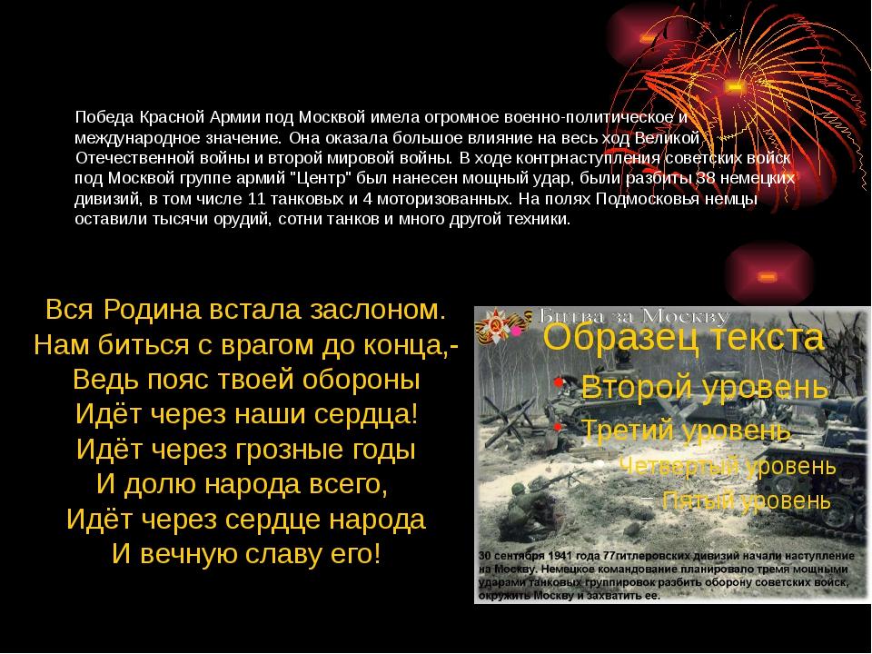 Победа Красной Армии под Москвой имела огромное военно-политическое и междун...