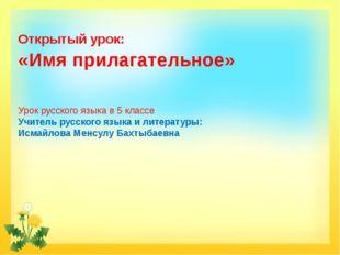 Открытый урок: «Имя прилагательное» Урок русского языка в 5 классе Учитель ру