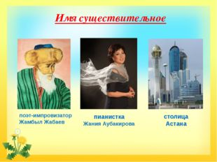 поэт-импровизатор Жамбыл Жабаев пианистка Жания Аубакирова столица Астана Имя