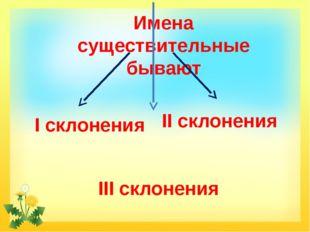 Имена существительные бывают І склонения ІІ склонения ІІІ склонения