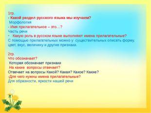 1гр. - Какой раздел русского языка мы изучаем? Морфология - Имя прилагательн