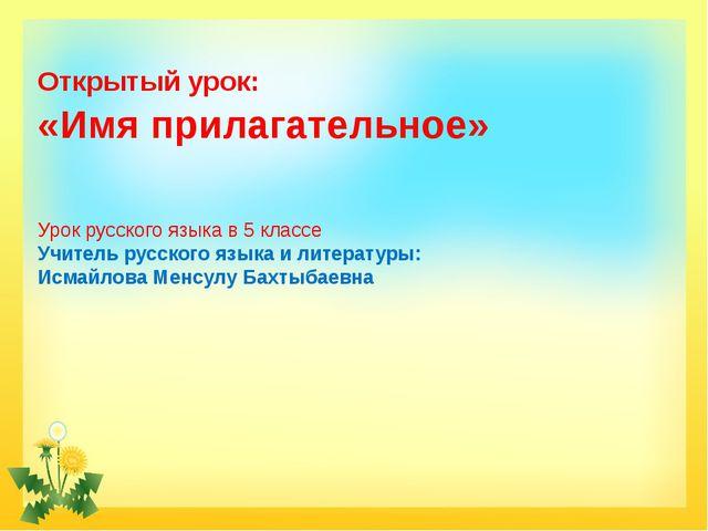 Открытый урок: «Имя прилагательное» Урок русского языка в 5 классе Учитель ру...