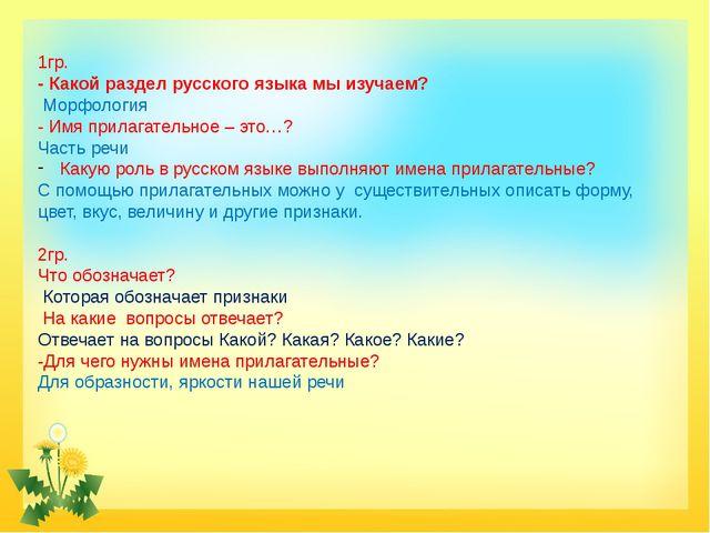 1гр. - Какой раздел русского языка мы изучаем? Морфология - Имя прилагательн...