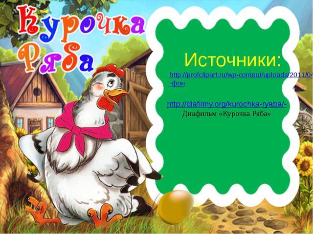 Источники: http://profclipart.ru/wp-content/uploads/2011/04/0.png-фон http://...