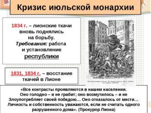 Кризис июльской монархии 1831, 1834 г. – восстание ткачей в Лионе «Все контра