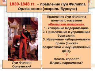 1830-1848 гг. – правление Луи Филиппа Орлеанского («король-буржуа») Луи Филип