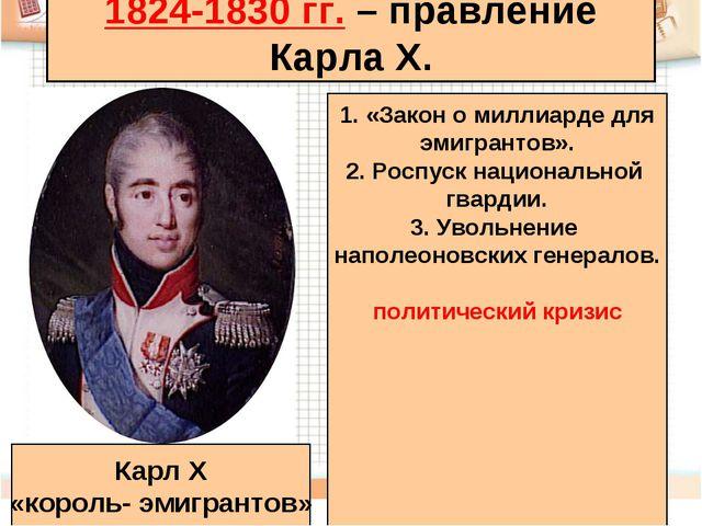 1824-1830 гг. – правление Карла X. Карл X «король- эмигрантов» «Закон о милли...