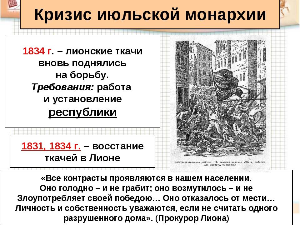 Кризис июльской монархии 1831, 1834 г. – восстание ткачей в Лионе «Все контра...