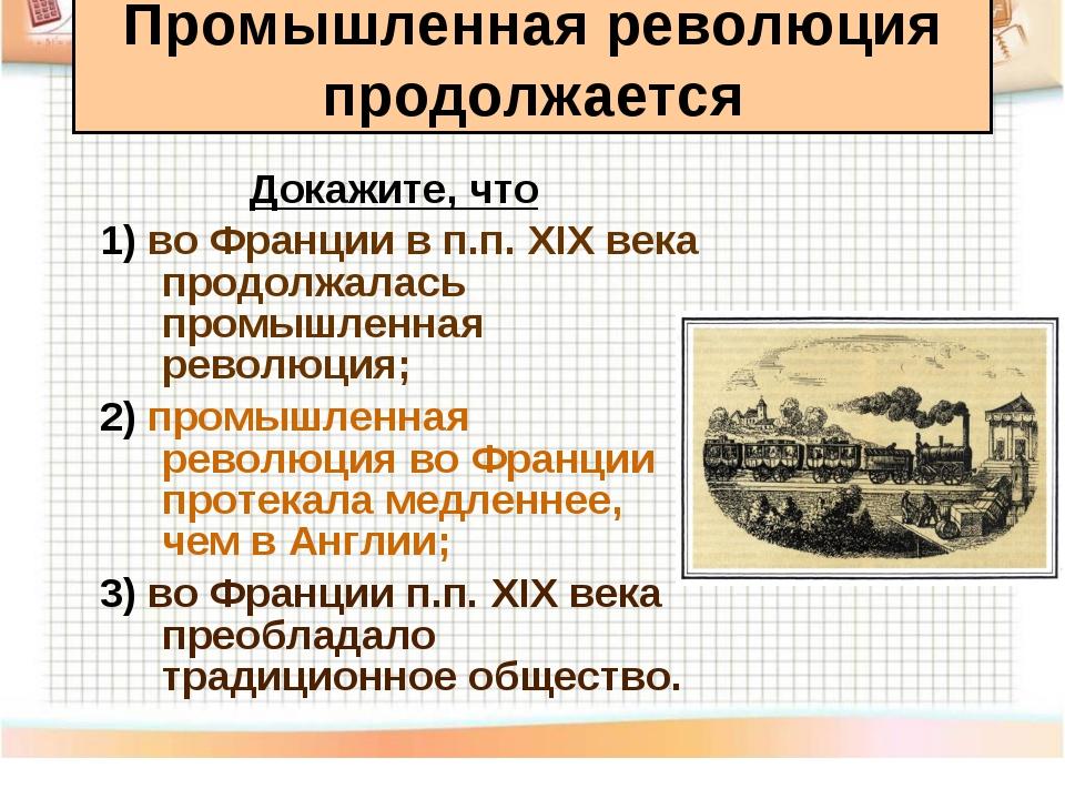 Докажите, что 1) во Франции в п.п. XIX века продолжалась промышленная революц...