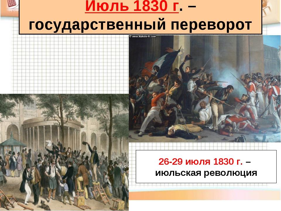 Июль 1830 г. – государственный переворот 26-29 июля 1830 г. – июльская револю...