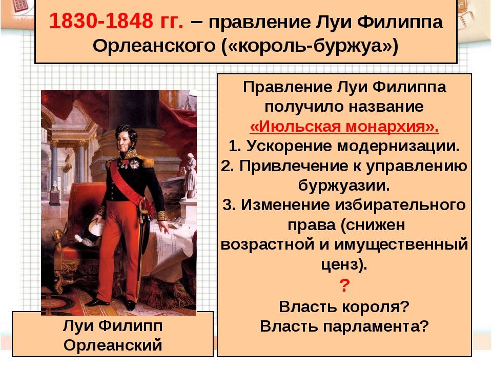 1830-1848 гг. – правление Луи Филиппа Орлеанского («король-буржуа») Луи Филип...