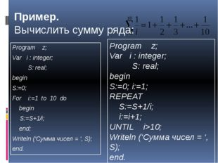Program z; Var i : integer; 	 S: real; begin S:=0; For i:=1 to 10 do begin