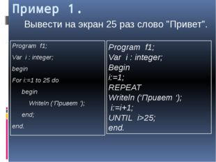 Пример 1. Program f1; Var i : integer; begin For i:=1 to 25 do 	begin 	 Write