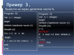 Пример 3. Program f3; Var n, i : integer; begin Writeln ('введите число n');