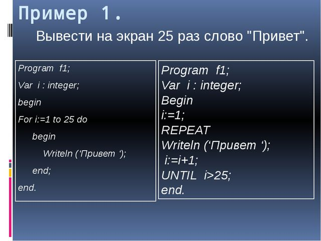 Пример 1. Program f1; Var i : integer; begin For i:=1 to 25 do 	begin 	 Write...