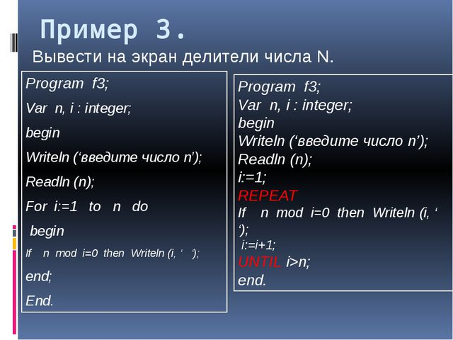 Пример 3. Program f3; Var n, i : integer; begin Writeln ('введите число n');...