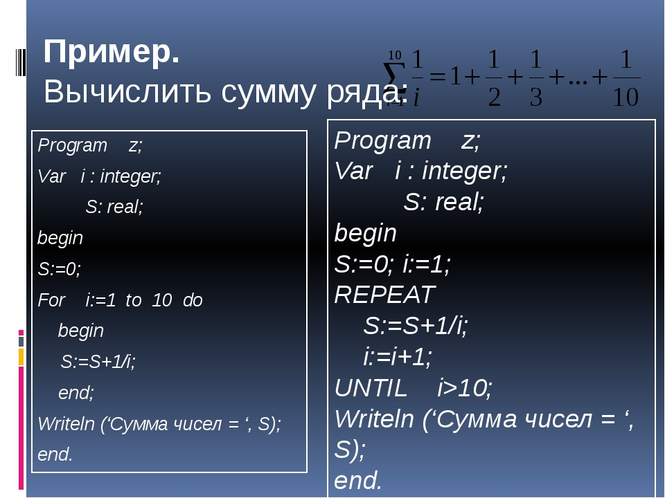 Program z; Var i : integer; 	 S: real; begin S:=0; For i:=1 to 10 do begin...