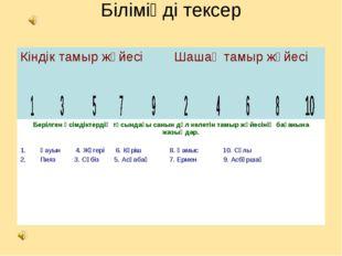 Біліміңді тексер Кіндік тамыр жүйесіШашақ тамыр жүйесі  Берілген ө