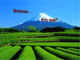 Японцы… Кто они?