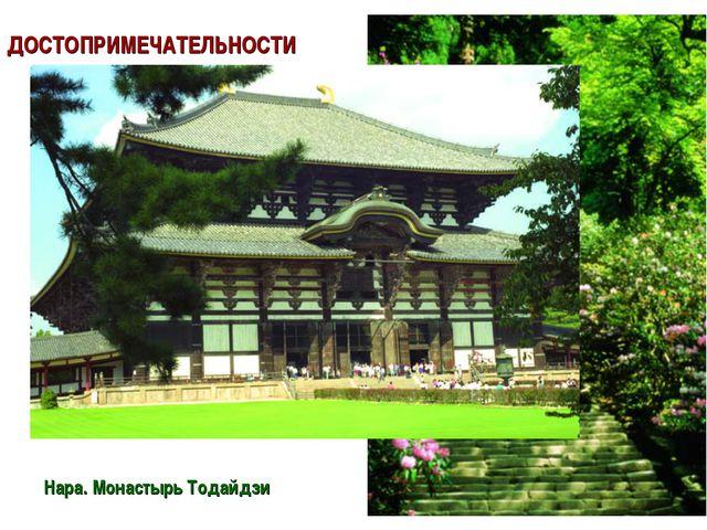 ДОСТОПРИМЕЧАТЕЛЬНОСТИ г. Нара. пагода Нара. Монастырь Тодайдзи