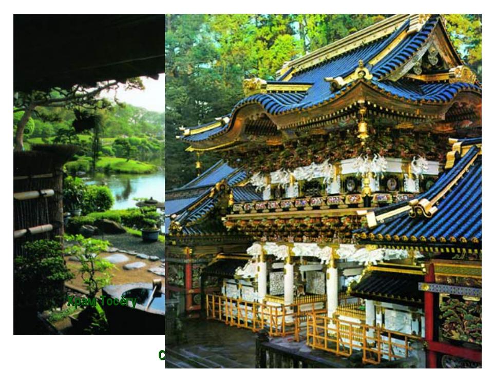 Сад замка Кумамото Храм Тосёгу