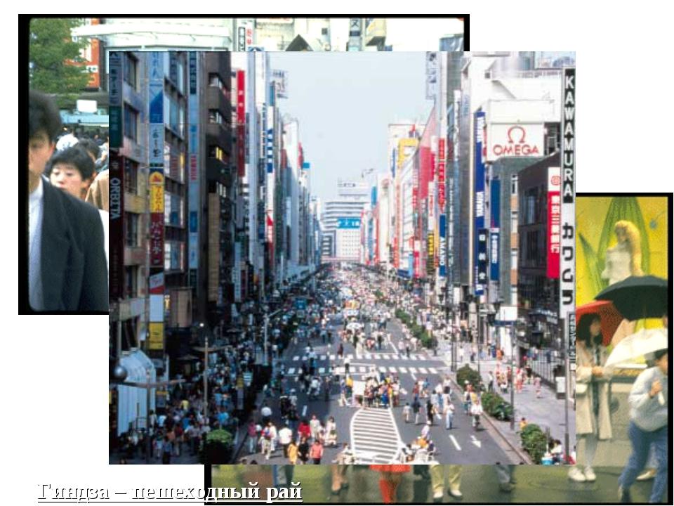 Гиндза – пешеходный рай