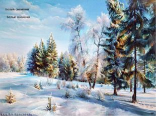 Белые снежинки Белые снежинки