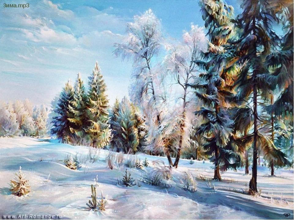 Зима.mp3