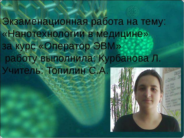 Экзаменационная работа на тему: «Нанотехнологии в медицине» за курс «Операто...