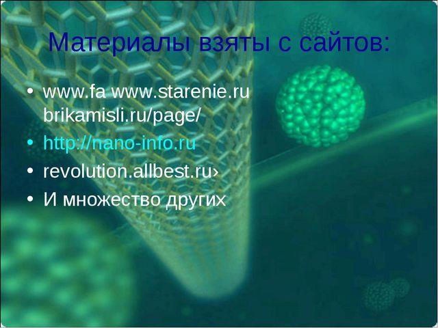 Материалы взяты с сайтов: www.fa www.starenie.ru brikamisli.ru/page/ http://n...
