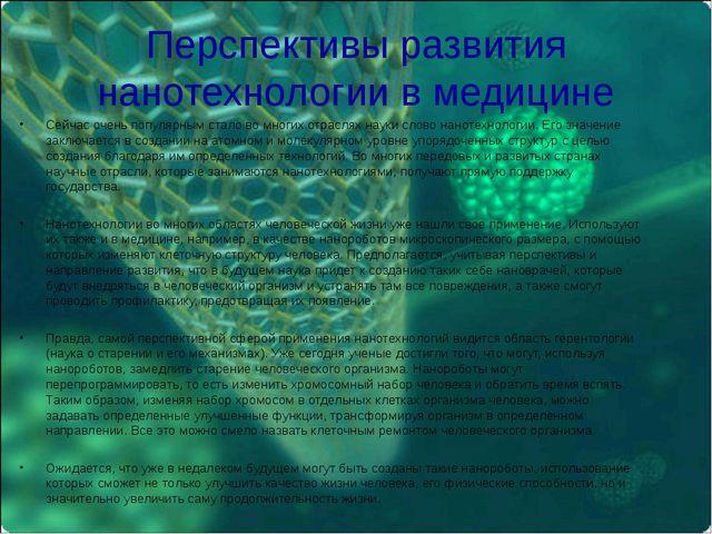 Перспективы развития нанотехнологии в медицине Сейчас очень популярным стало...