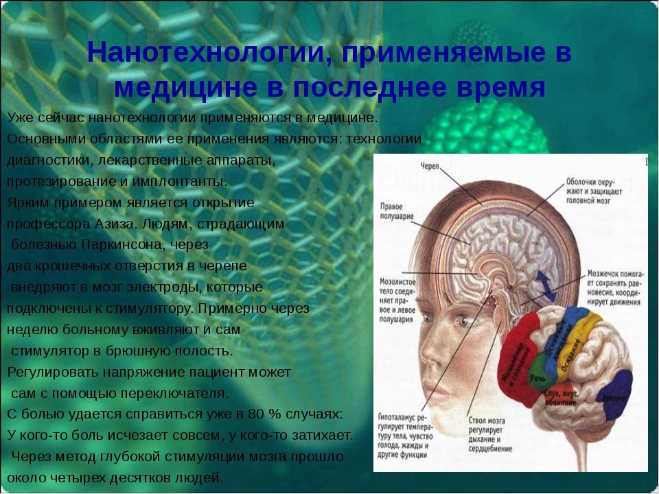 Нанотехнологии, применяемые в медицине в последнее время Уже сейчас нанотех...
