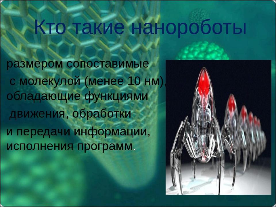Кто такие нанороботы Наноро́боты, или нанобо́ты — роботы, размером сопостави...