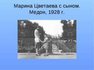 Марина Цветаева с сыном. Медон, 1928 г.