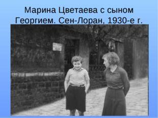 Марина Цветаева с сыном Георгием. Сен-Лоран, 1930-е г.