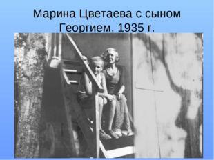 Марина Цветаева с сыном Георгием. 1935 г.