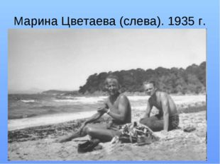 Марина Цветаева (слева). 1935 г.