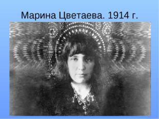 Марина Цветаева. 1914 г.
