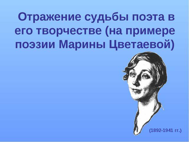 Отражение судьбы поэта в его творчестве (на примере поэзии Марины Цветаевой)...
