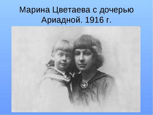 Марина Цветаева с дочерью Ариадной. 1916 г.
