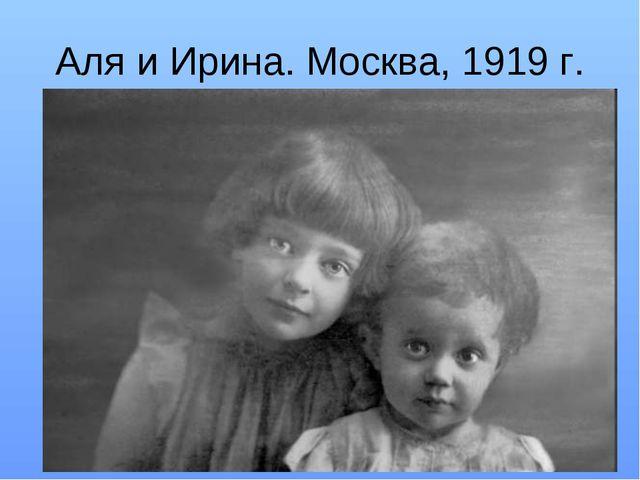 Аля и Ирина. Москва, 1919 г.