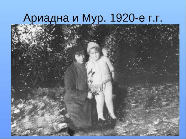 Ариадна и Мур. 1920-е г.г.