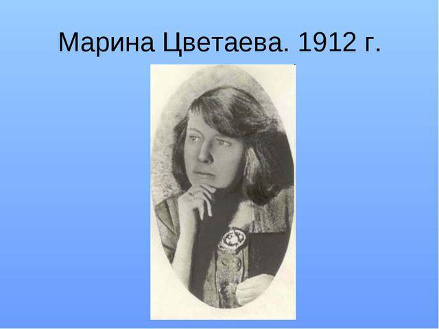 Марина Цветаева. 1912 г.
