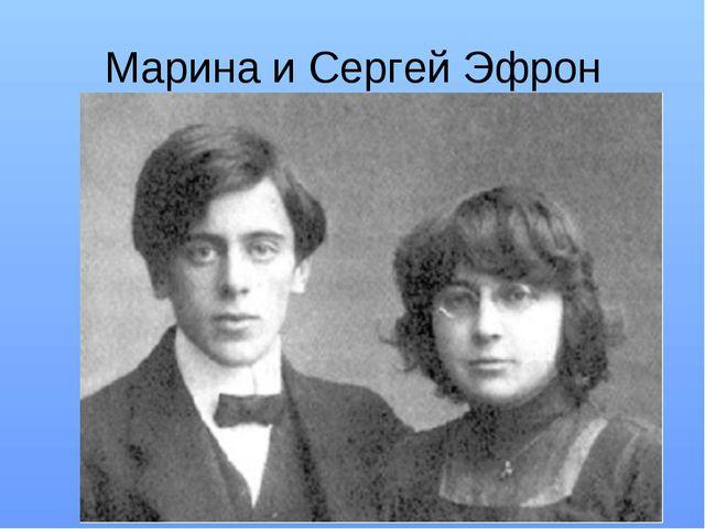 Марина и Сергей Эфрон
