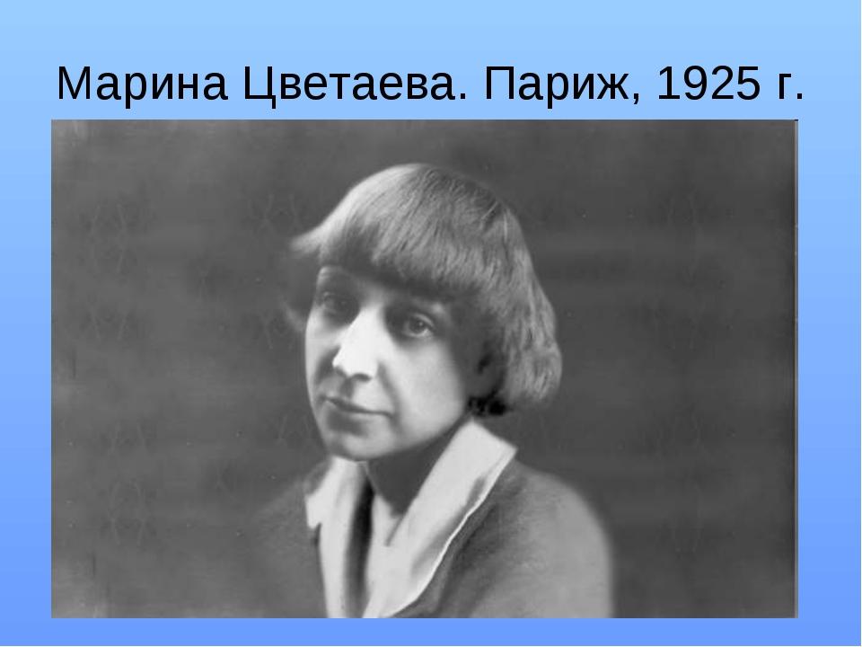 Марина Цветаева. Париж, 1925 г.