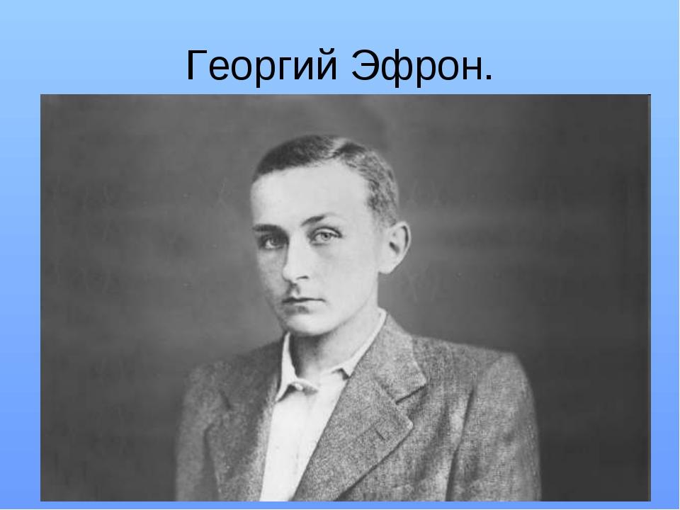 Георгий Эфрон.